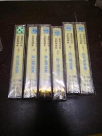 晋剧传统名家演唱集(五)磁带收藏: 陈三两盘堂