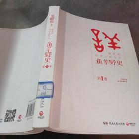 鱼羊野史 第1卷 晓松说 历史上的今天