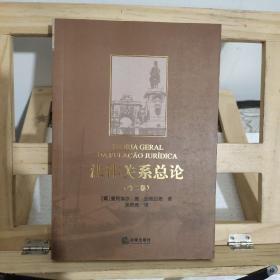 法律关系总论(第二卷)