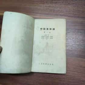 中国象棋谱-第一集(57年一版一印)、第二集(59年一版二印)-两册合订
