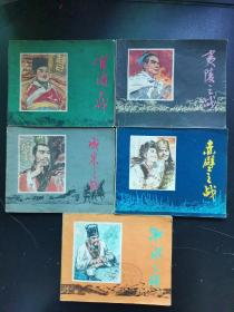 中国古代五大战役官渡淝水夷陵赤壁成皋之战一套五本连环画