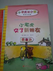 小老虎和小熊 精选注音版 全3册