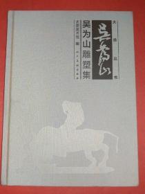 大美丛书——吴为山雕塑集