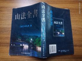 山法全书 【叶九升】