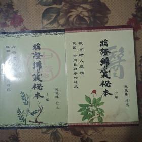 临证锦囊秘本(凌云老人遗稿)