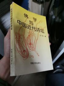 佛学与中国近代诗坛(一版一印,仅印2000册)
