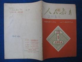 人民教育  1964-1