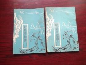 早期老版薄本武侠小册子 金庸《射雕英雄传 第二.三册2本 》竖版插图