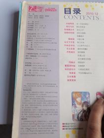 《飞霞 公主志》(半月刊 2010年12月号总第219期)