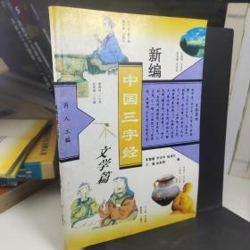 新编中国三字经.文学篇