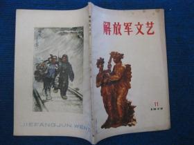 解放军文艺  1972-11   雕塑:行军路上