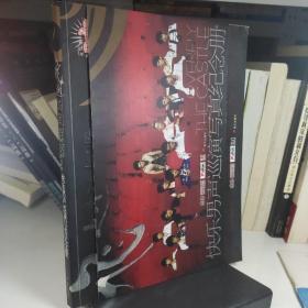 飞越城堡:快乐男声巡演写真纪念册
