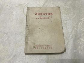 广西僮族文学资料(故事、歌谣及文人作品)