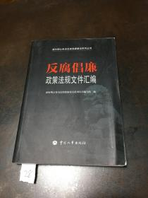 反腐倡廉政策法规文件汇编