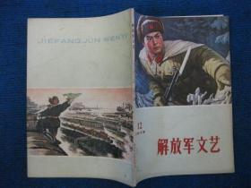 解放军文艺  1972-12   宣传画:百倍警惕,国画:长风万里