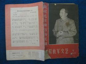 解放军文艺  1968-9   封面照片:我们的伟大领袖毛主席