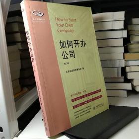 私人律师丛书:如何开办公司(第2版)