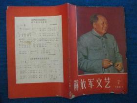 解放军文艺  1967-7 封面:伟大领袖