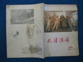 天津演唱  1977-2  封面油画:华主席和我们心连心