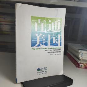 新东方 直通托福预备教程:听说