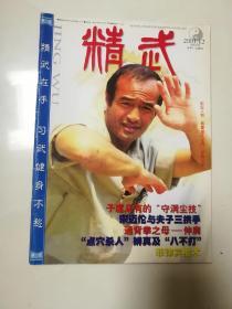 精武2001-12