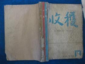 收获 1979-4、5、6合订