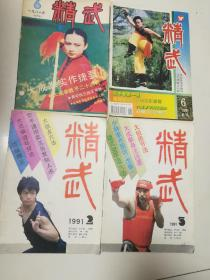 精武杂志(四本)