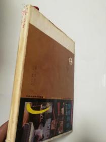 精武杂志。1991年。全年六期