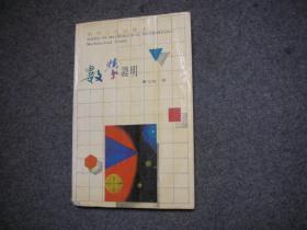 数学证明     数学方法论丛书