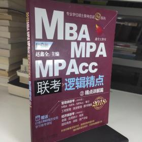 2018机工版精点教材 MBA/MPA/MPAcc联考与经济类联考 逻辑精点 第9版