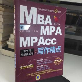 2018机工版精点教材 MBA/MPA/MPAcc联考与经济类联考 写作精点(第5版 全新改版)