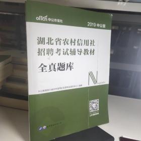 中公版·2019湖北省农村信用社招聘考试辅导教材:全真题库