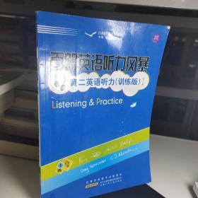 百朗英语听力风暴 : 训练版. 高二英语听力. 第2辑