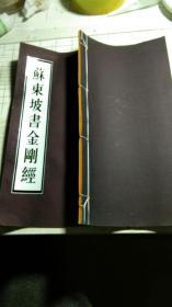 苏东坡书金刚经线装