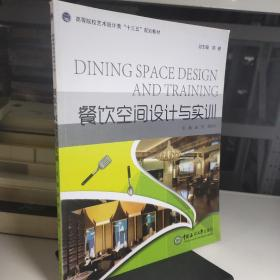 """餐饮空间设计与实训 (高等院校艺术设计类""""十三五""""规划教材)"""