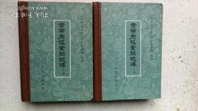 黄帝内经素问校释 (上下册,精装,一版一印,品极好!)