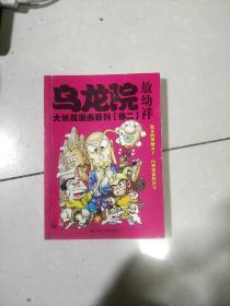 乌龙院大长篇漫画系列(卷二)