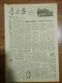 生日报群众报1986年8月3日(8开四版) 围绕农村改革进一步加强文明村镇建设; 清溪区六千庄家人从事二三产业;