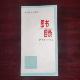 印刷工业出版社图书目录(1981~1986)