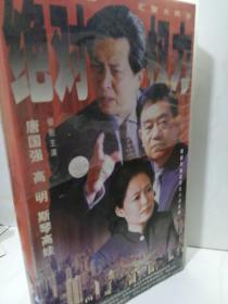 绝对权利连续剧【27VCD】