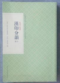 《汉印分韵》[清] 袁日省 谢景卿 [近] 孟昭鸿 编