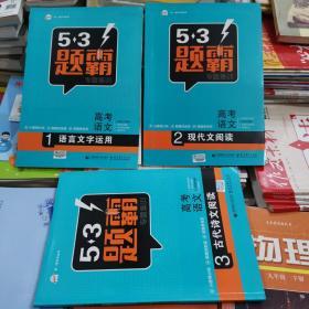 2017 5·3题霸专题集训:高考语文1 语言文字运用、2现代文阅读、3古代诗文阅读(共3本)