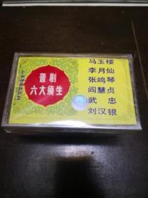 磁带  晋剧六大须生唱腔荟萃 1989年