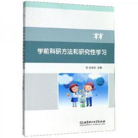 正版二手 学前科研方法和研究性学习  左彩云  编 北京理工大学出版社9787568281683