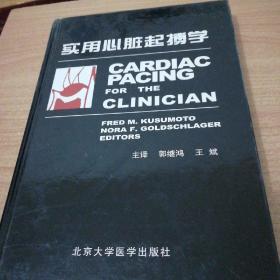 实用心脏起搏学