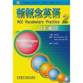 外研社 新概念英语2词汇练习 第二册 实践与进步 新概念英语教材配套教辅 外语教学与研究出版社 自学英语词汇书籍教材配套词汇