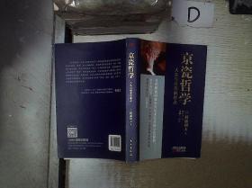 京瓷哲学:人生与经营的原点( 。