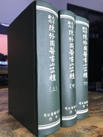 大字断句本 【陈修园医书七十二种 】全三册