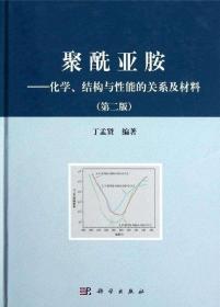 聚酰亚胺化学结构与性能的关系及材料(第二版)