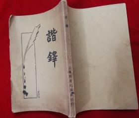 年底特价民国22年薛恨生上海新文化书社谐铎32开本包老